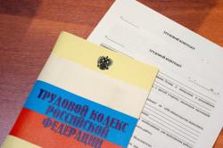Трудовой кодекс РФ, предусматривающий увольнение на испытательном сроке