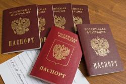 Паспорт для заключения договора