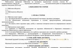 Срочный трудовой договор расторжение при... — Lotos70.ru