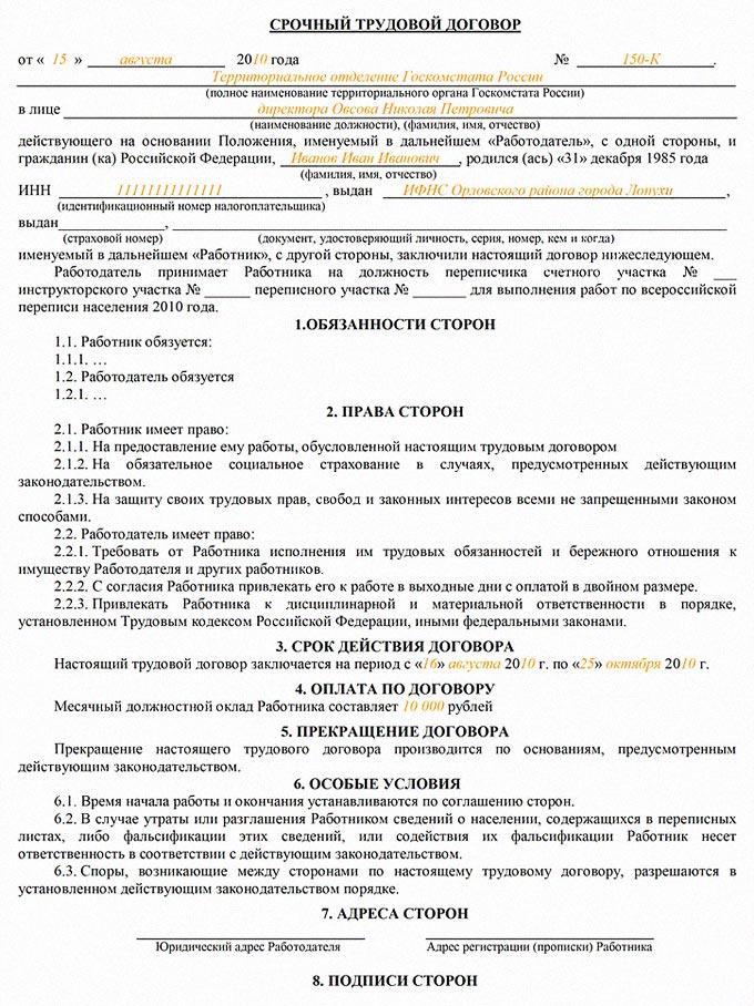 трудовой договор образец официанта - фото 11