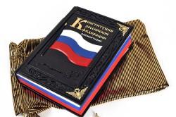 Права предпринимателей по Конституции РФ