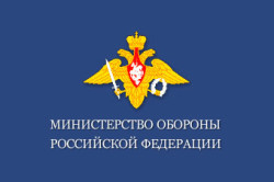 Обращение в Министерство обороны России для получения справки 2-НДФЛ