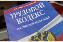 Трудовой кодекс РФ, регламентирующий выплату зарплаты