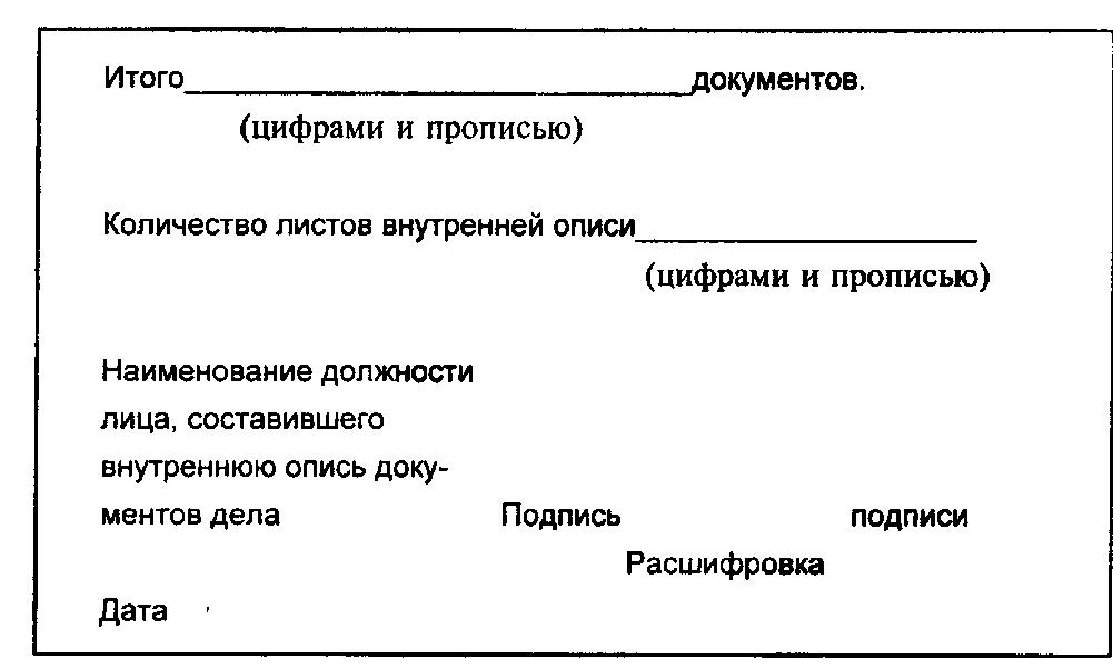 образец заверительного листа дела