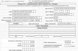 Форма 4а-ФСС для оформления декретных выплат ИП
