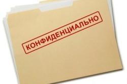 Абсолютная конфиденциальность при отправке отчетности через интернет