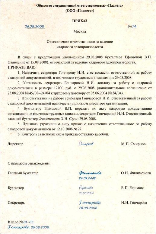 образец приказа о передаче документации - фото 5