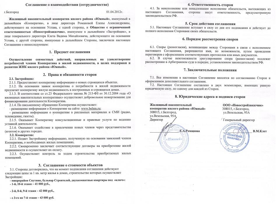 Договор о совместной деятельности между ооо и ип образец