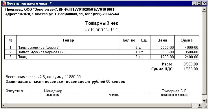 образец заполнения товарного чека для ип - фото 5