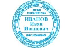 Пример печати для ИП с ОГРНИП