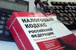 Соблюдение налогового кодекса РФ
