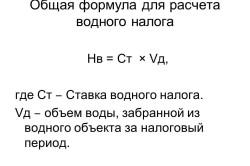 Формула расчета водного налога