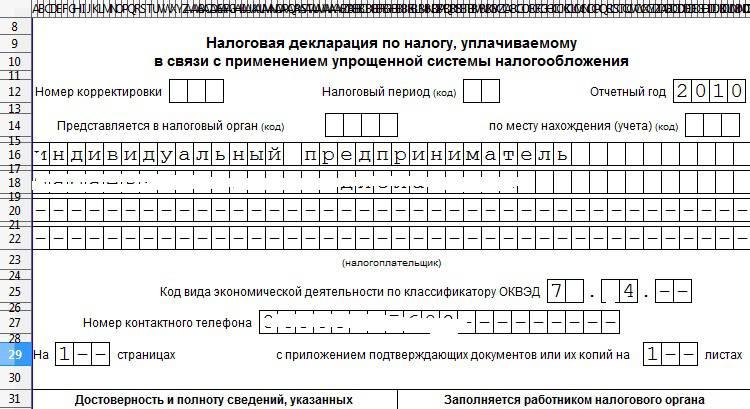 нулевая единая упрощенная налоговая декларация образец заполнения для ип - фото 8