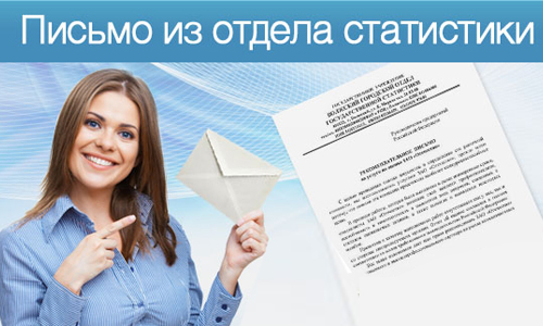 Письмо из отдела статистики
