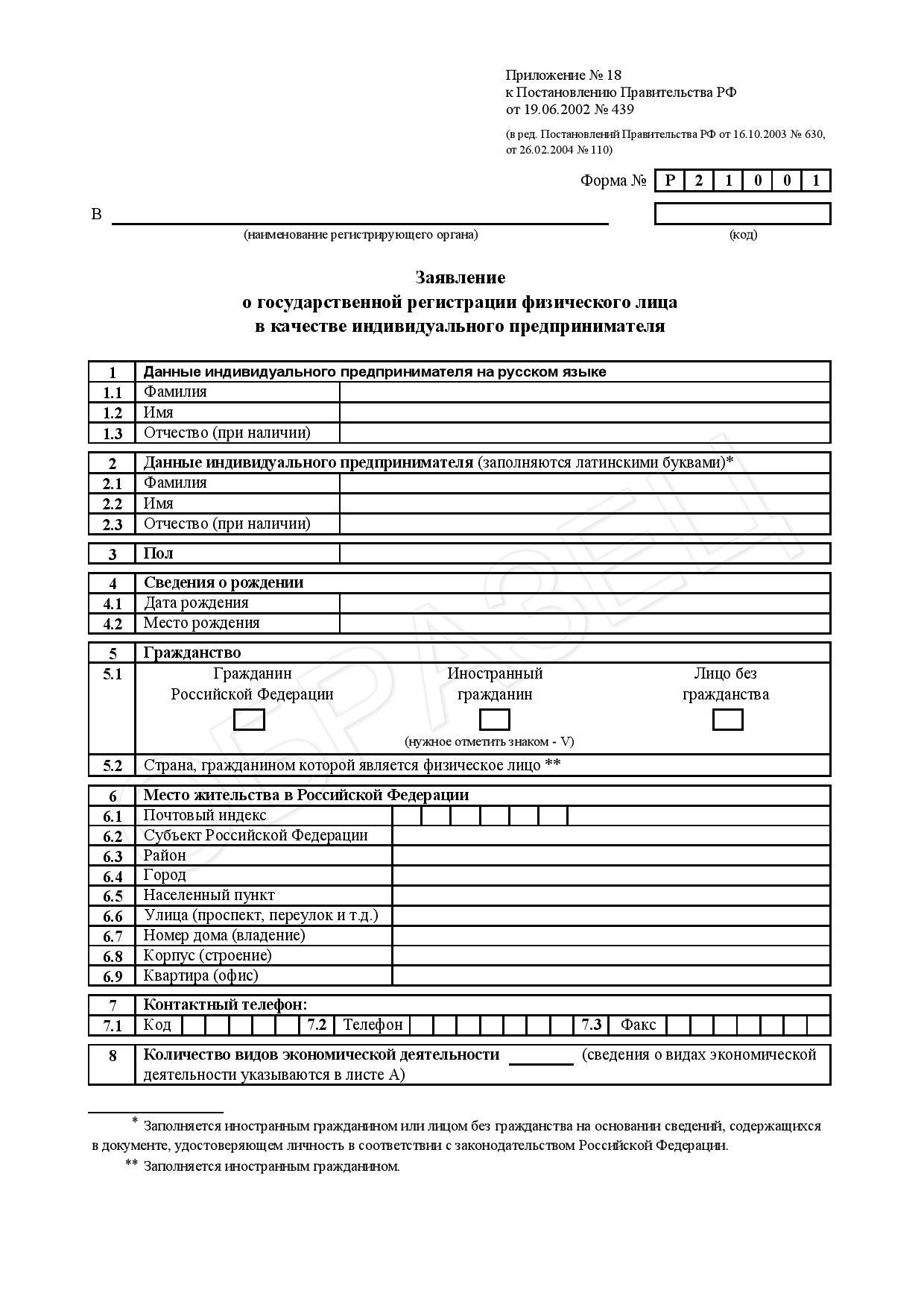 бланк заявления при регистрации ип в фсс