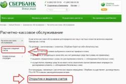Открытие счета с помощью интернет-сервиса в Сбербанке