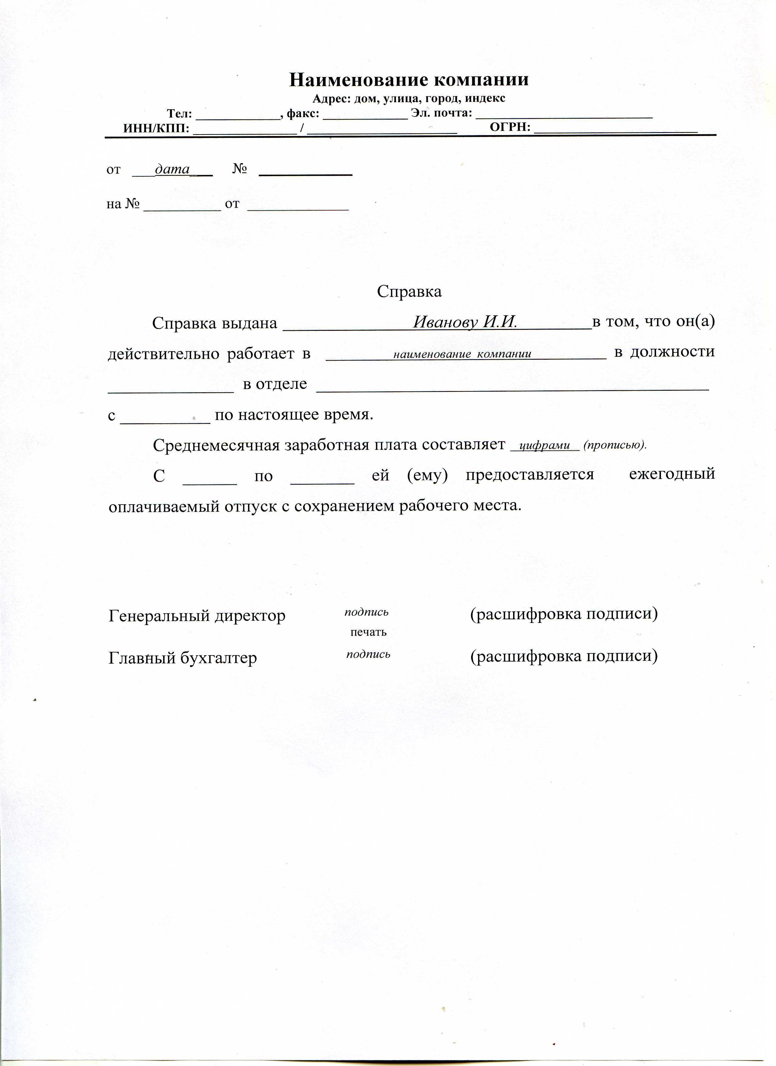 бланк гражданско правового договора образец
