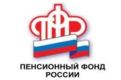 Отчисления в Пенсионный фонд России