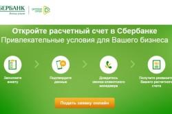 Подача заявки на открытие расчетного счета в Сбербанке