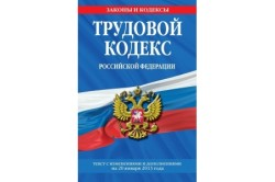 Увольнение сотрудника согласно Трудовому Кодексу РФ