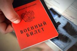 Копия военного билета, входящая в личное дело