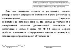 Образец заявления на увольнение в связи с сокращением