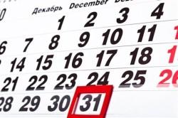 Обязательность выплаты взносов до 31 декабря