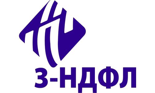 3НДФЛ для предприятия