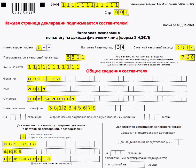Код вычета на детей 126 и 144  Примеры  образцы