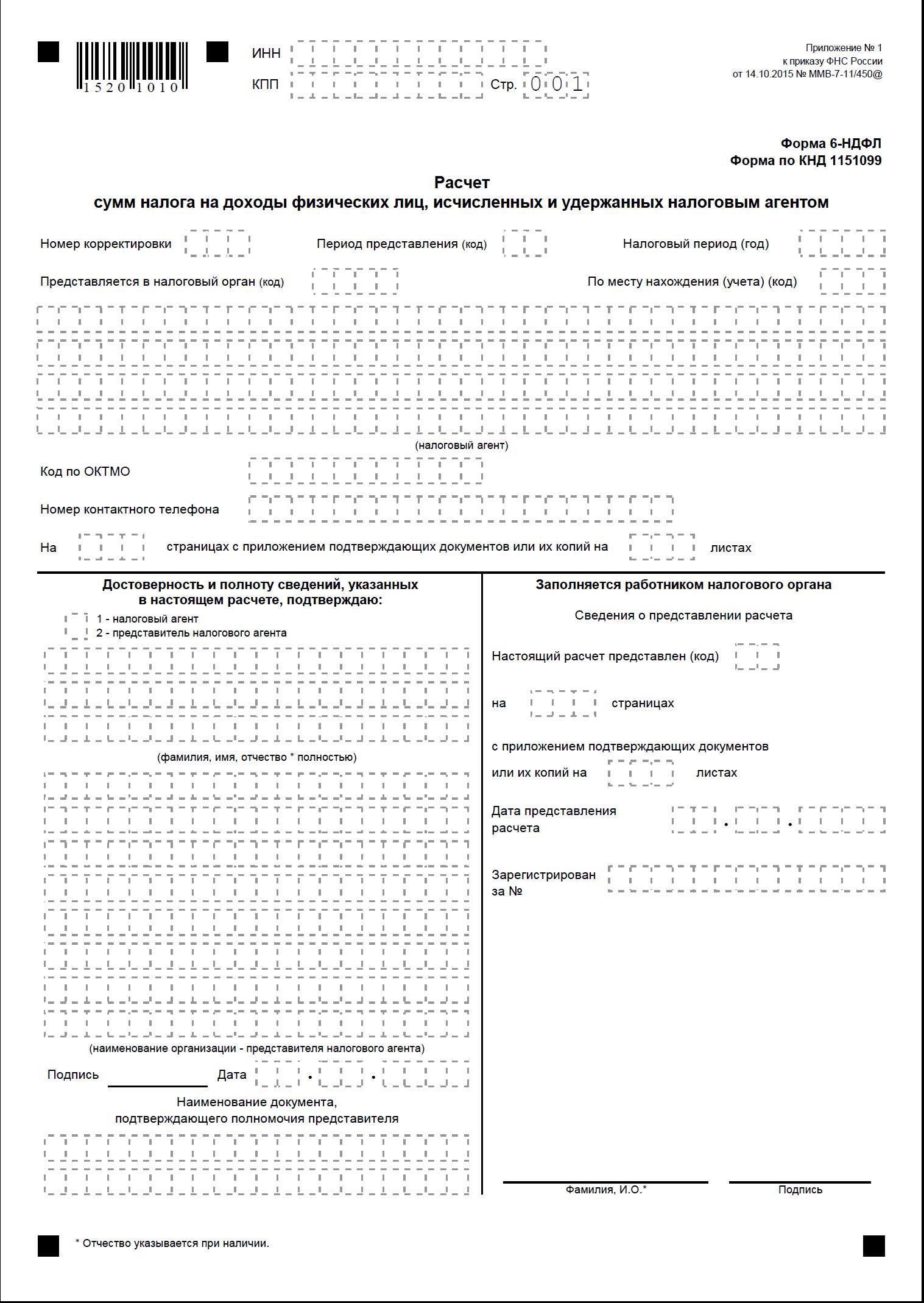 справка ндфл-2 для ифнс инструкция заполнения