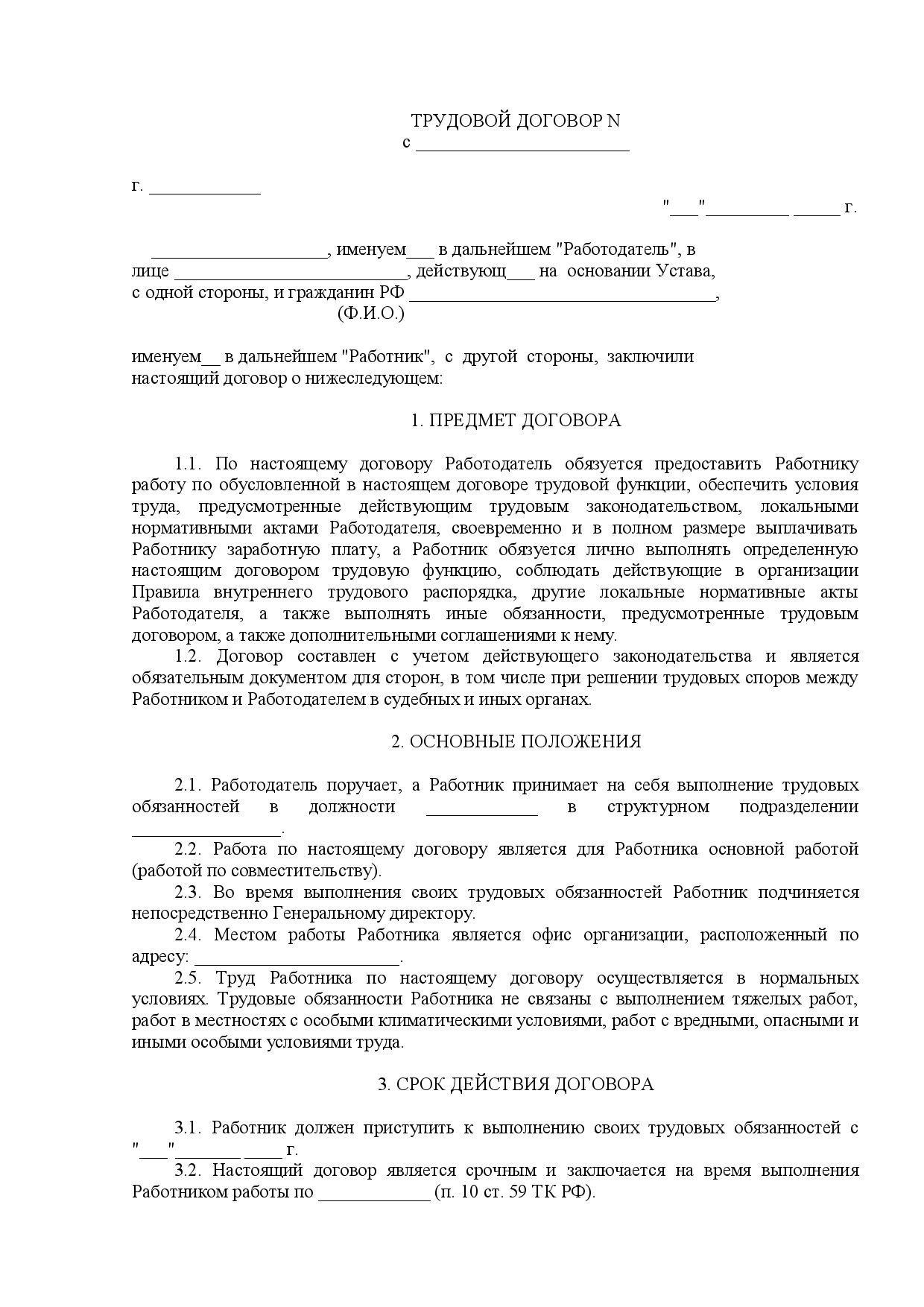 h бланки трудового договора с сотрудником