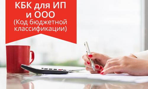КБК для ИП и ООО