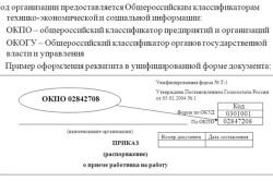 Расположение кода ОКПО