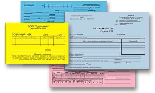 Разновидности бланков строгой отчетности