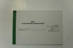 Приходно-расходная книга учета бланков строгой отчетности