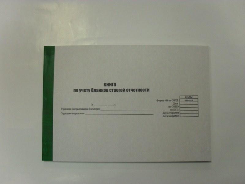 журнал для бланков строгой отчетности купить - фото 9