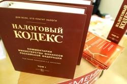 Правила выплаты налогов в РФ