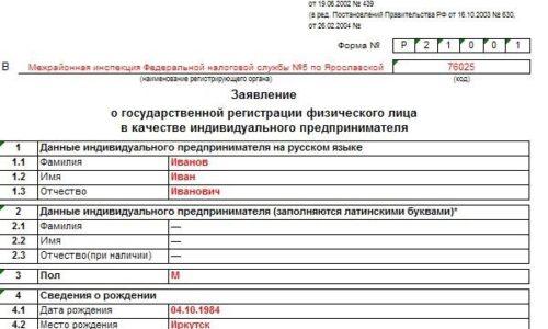 Регистрация в ФСС ИП как работодателя - в качестве, заявление, срок