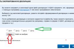 Отправка налоговой декларации онлайн
