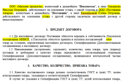 Пример договора поставки