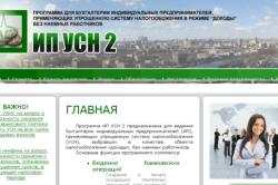 Бухгалтерская программа ИП УСН 2