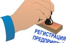 Регистрация ИП фермерского Хозяйства