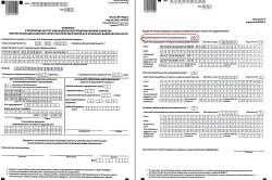 Бланк заявления о регистрации
