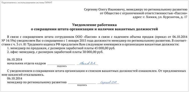 уведомление сотрудника о сокращении штата образец - фото 5