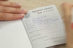 Право ИП на ведение записей в трудовой книжке
