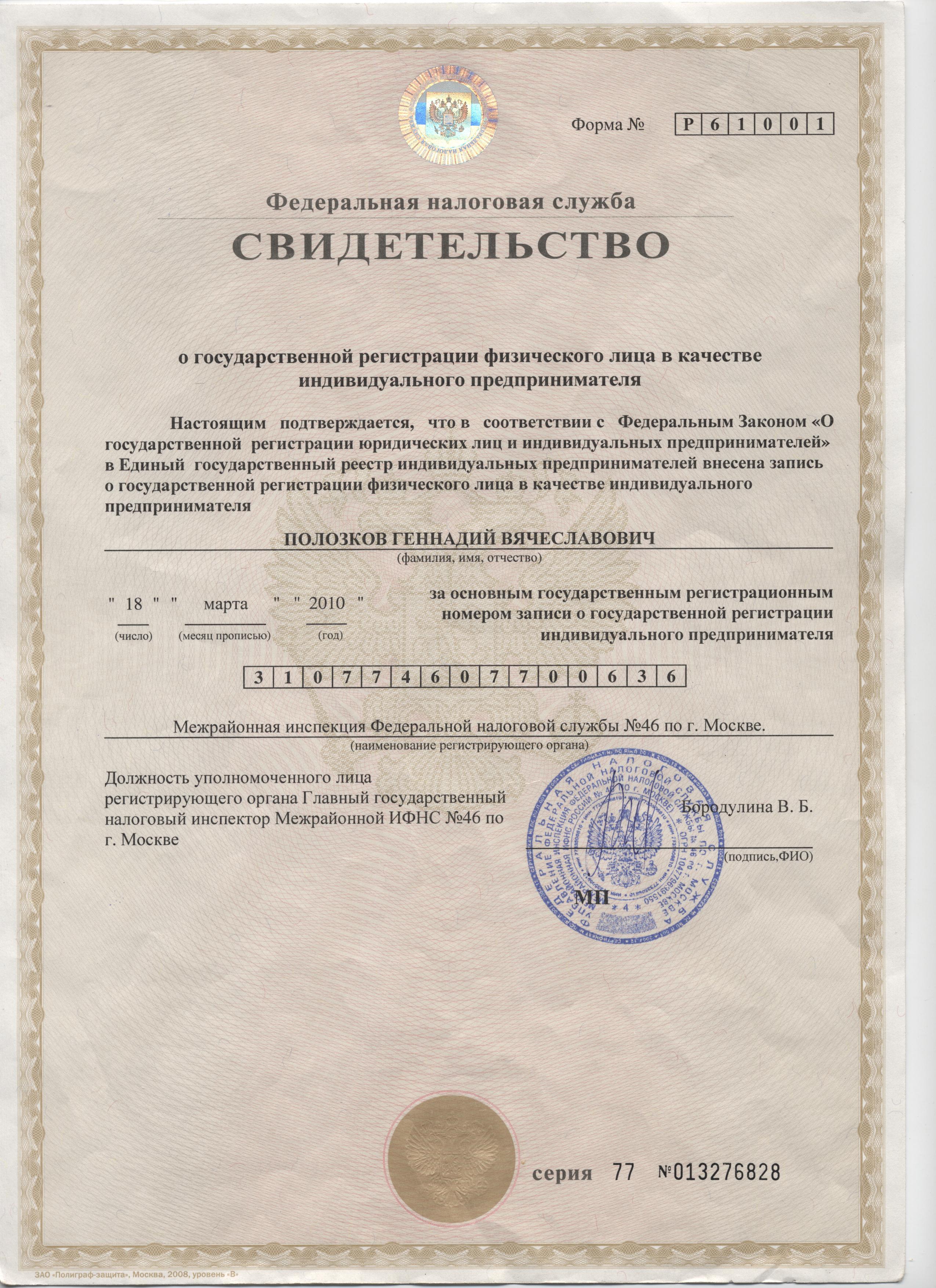 Образцы свидетельства о регистрации ип бланки для регистрации ип образцы