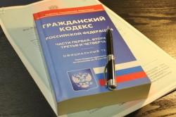 Изображение - Договор подряда с индивидуальным предпринимателем Grazhdanskij-kodeks-rf-250x166