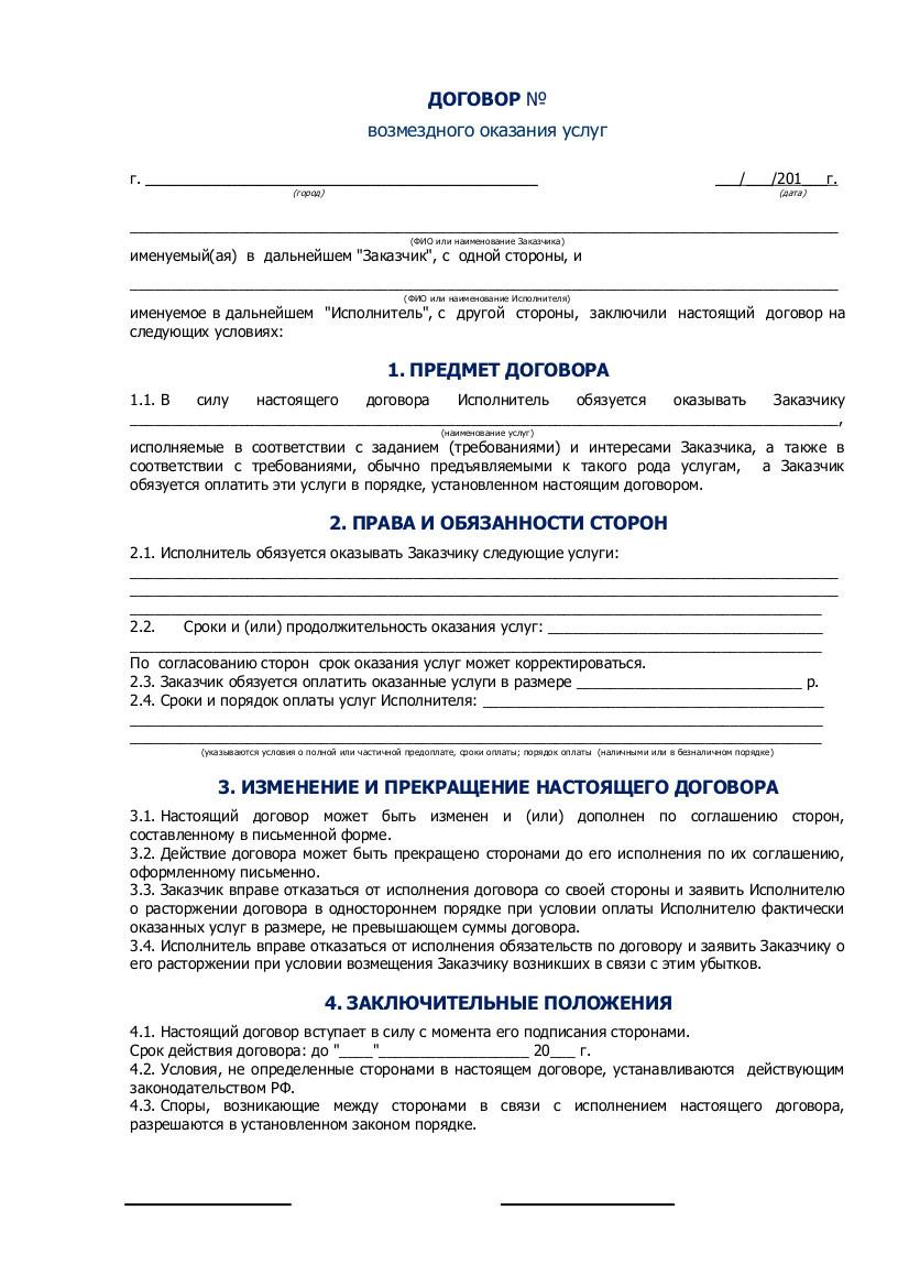 Договор наследования квартиры между близкими родственниками 2019- 2019 год