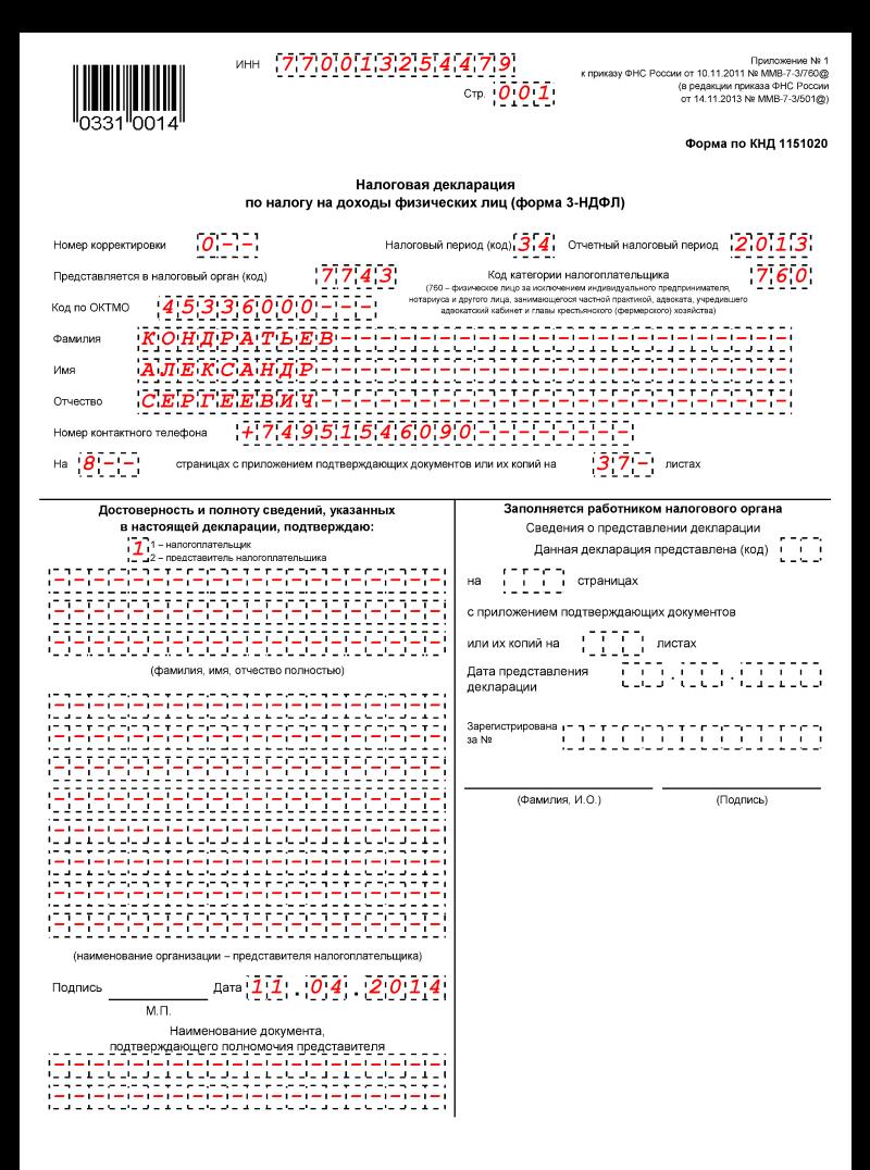 Официальный сайт для заполнения декларации 3 ндфл регистрация ип томск налоговая