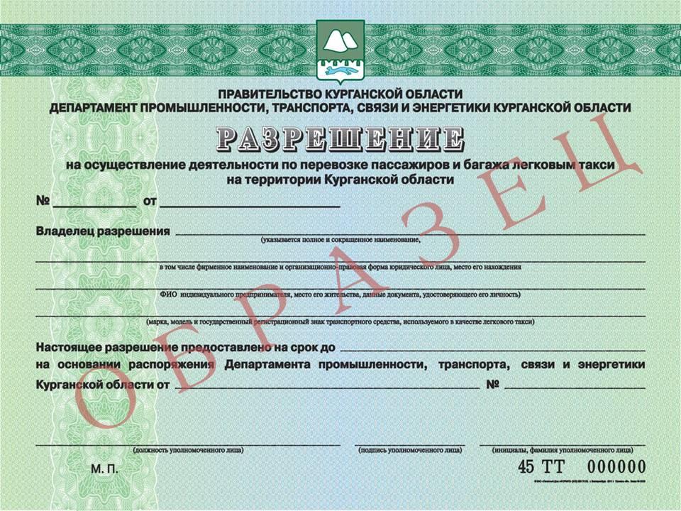 Регистрация ип для перевозок оформление декларации 3 ндфл бланк